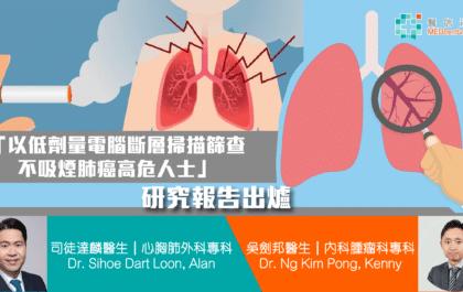 肺癌篩查「以低劑量電腦斷層掃瞄篩查不吸煙肺癌高危人士」研究報告出爐
