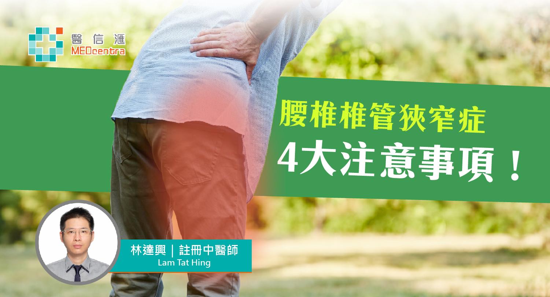 腰椎椎管狹窄症4大注意事項