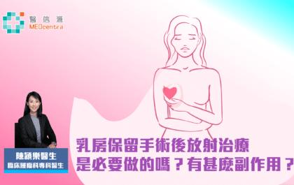 乳房保留手術後放射治療副作用