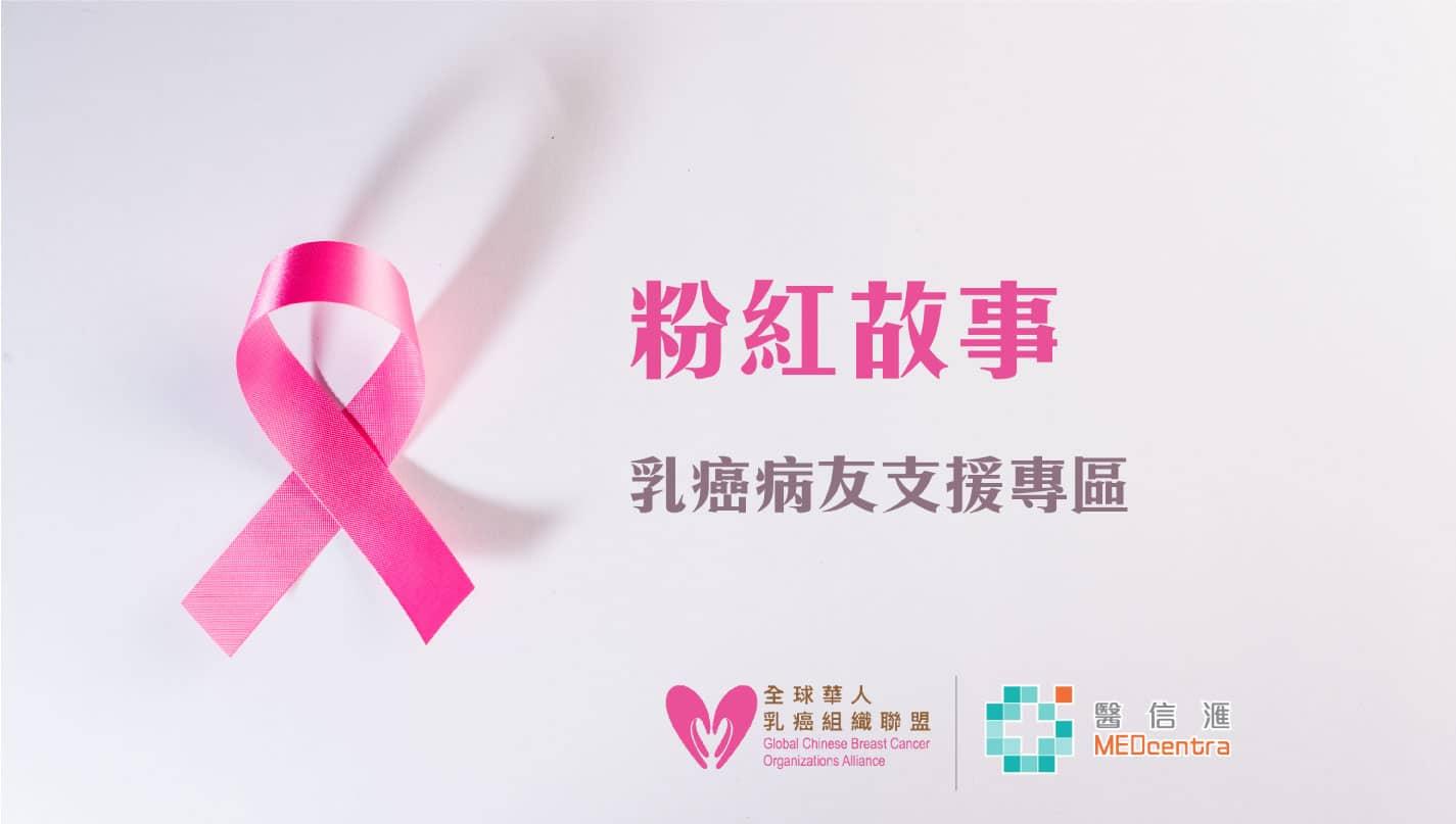 為乳癌病友提供支援