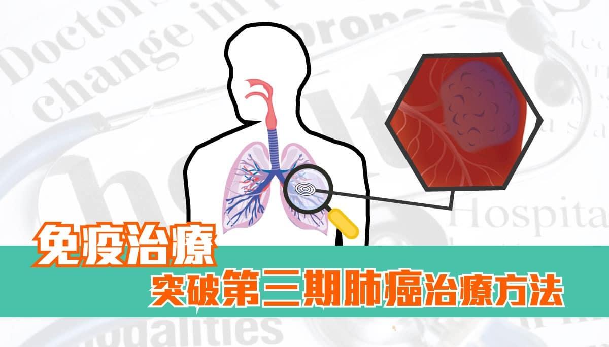免疫治療 第三期肺癌患者存活新希望