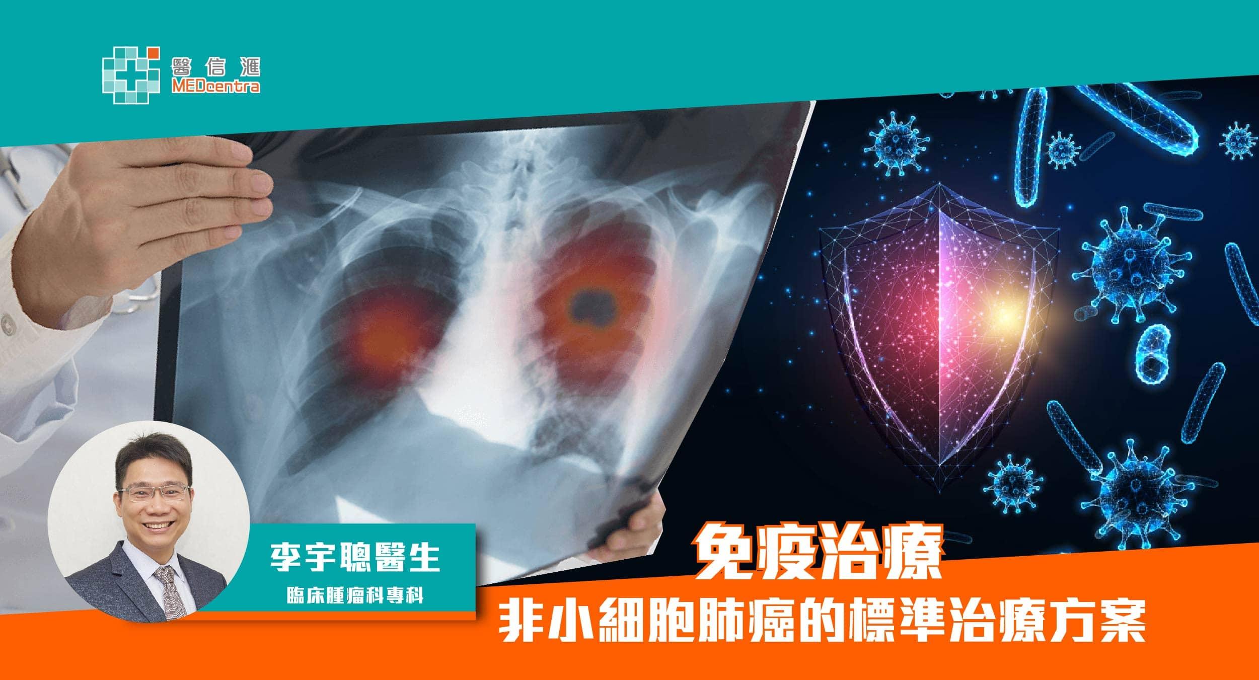 免疫治療:非小細胞肺癌的標準治療方案
