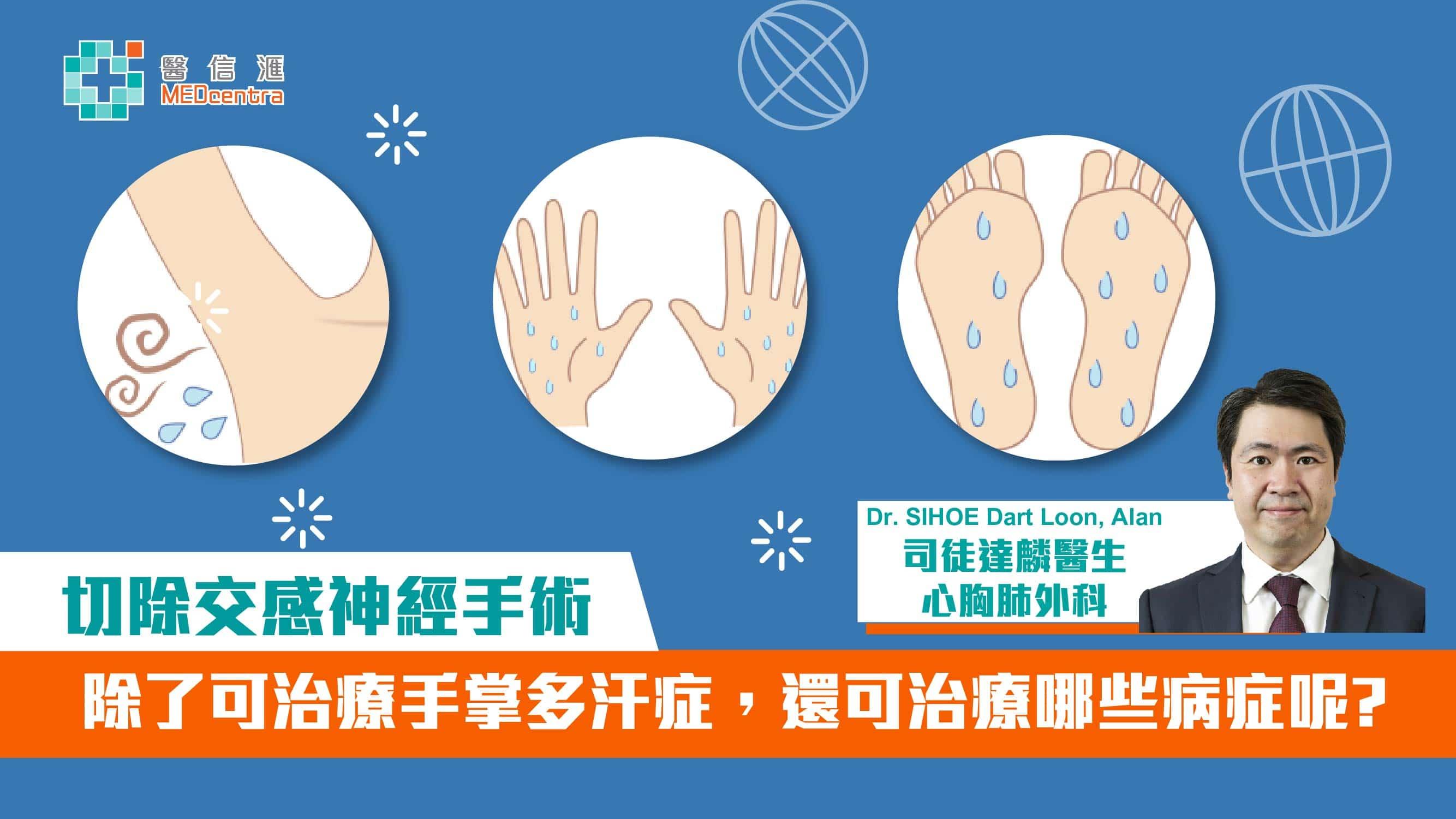 切除交感神經手術可治療手掌多汗症多,還可治療哪些病症呢