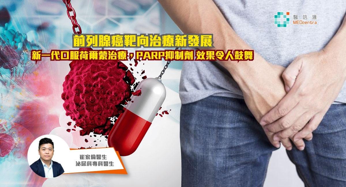 前列腺癌靶向治療最新發展