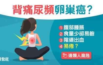 卵巢癌|陰道出血背痛尿頻8大症狀