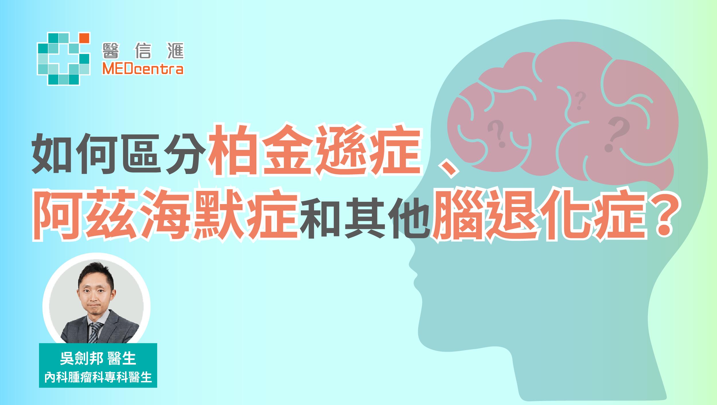 區分柏金遜症,阿茲海默症和其他腦退化症