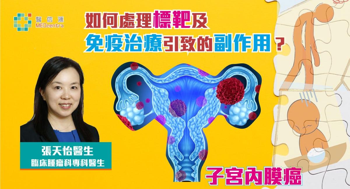 【知多D,心定D-子宮內膜癌】如何處理標靶及免疫治療所引致的副作用?
