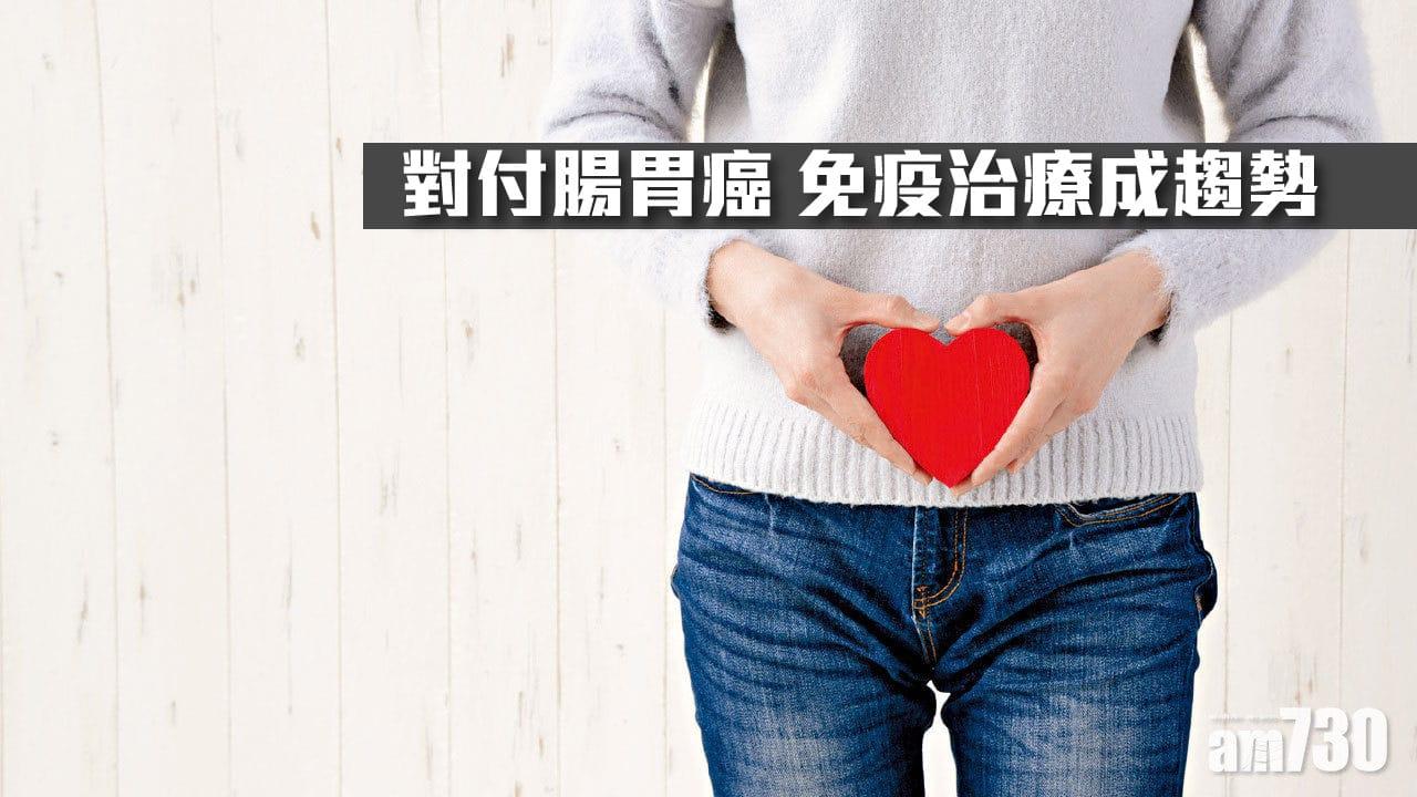 腸胃癌 免疫治療成趨勢