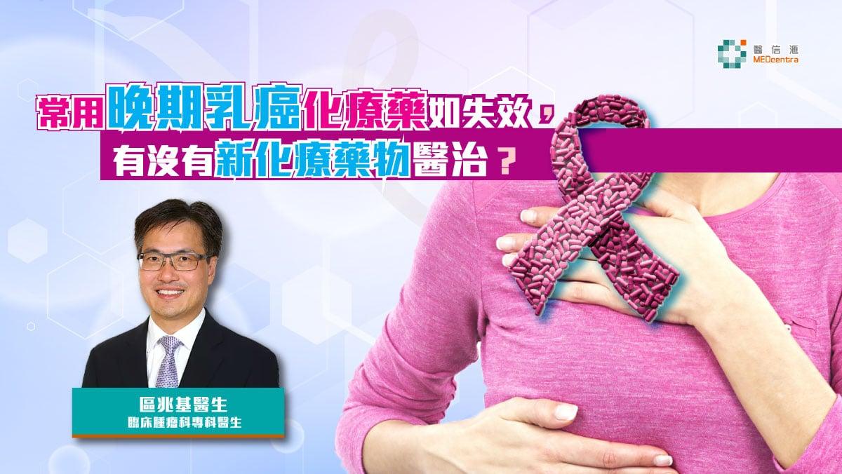 常用晚期乳癌化療藥失效新化療藥可醫治