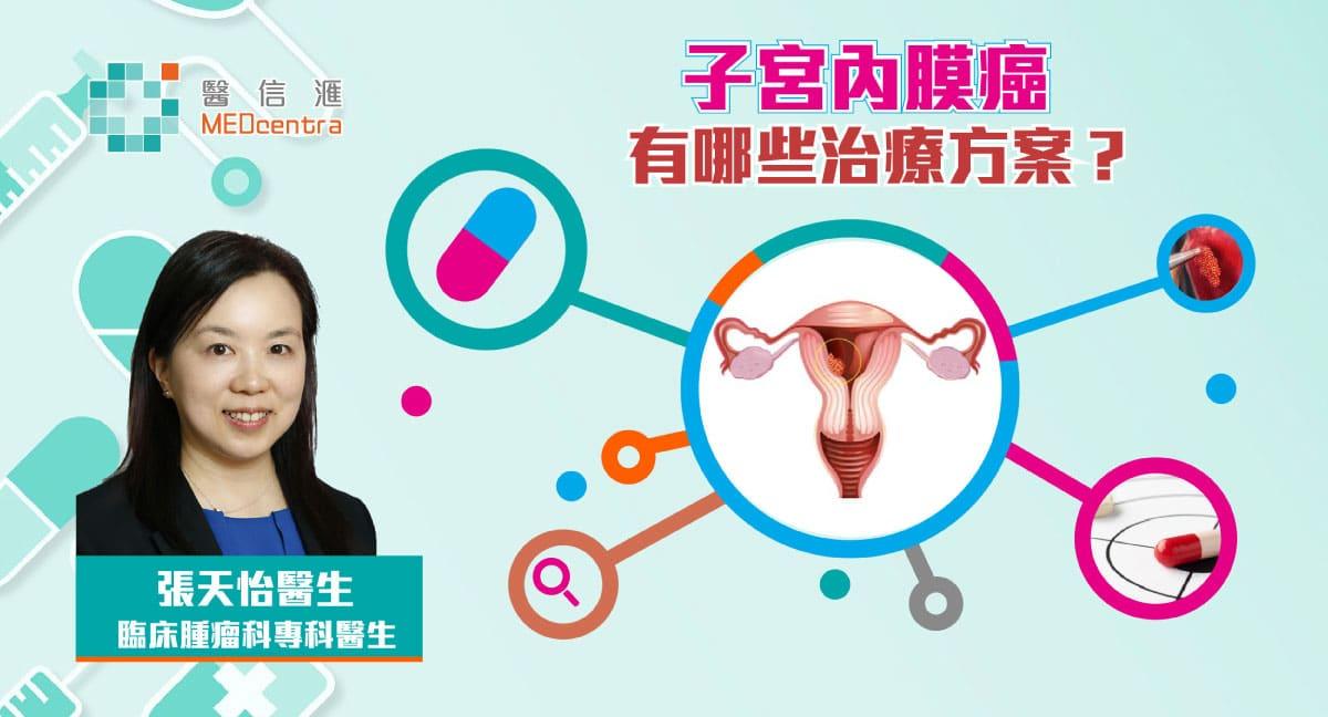 【知多D,心定D-子宮內膜癌】子宮內膜癌有哪些治療方案?