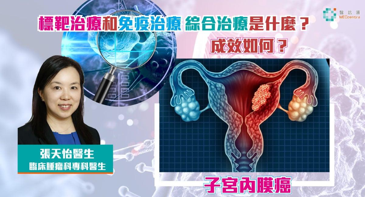 【知多D,心定D-子宮內膜癌】標靶治療和免疫治療綜合治療是什麼?成效如何?