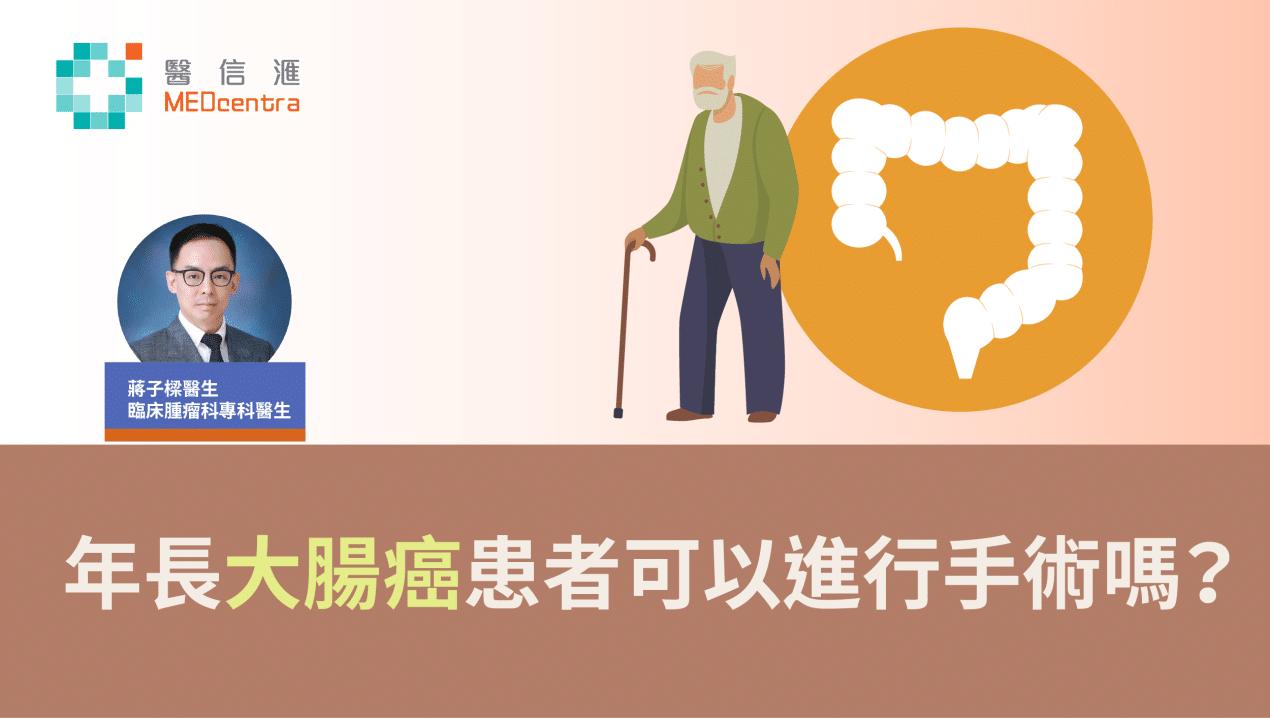 年長大腸癌患者不可以進行手術