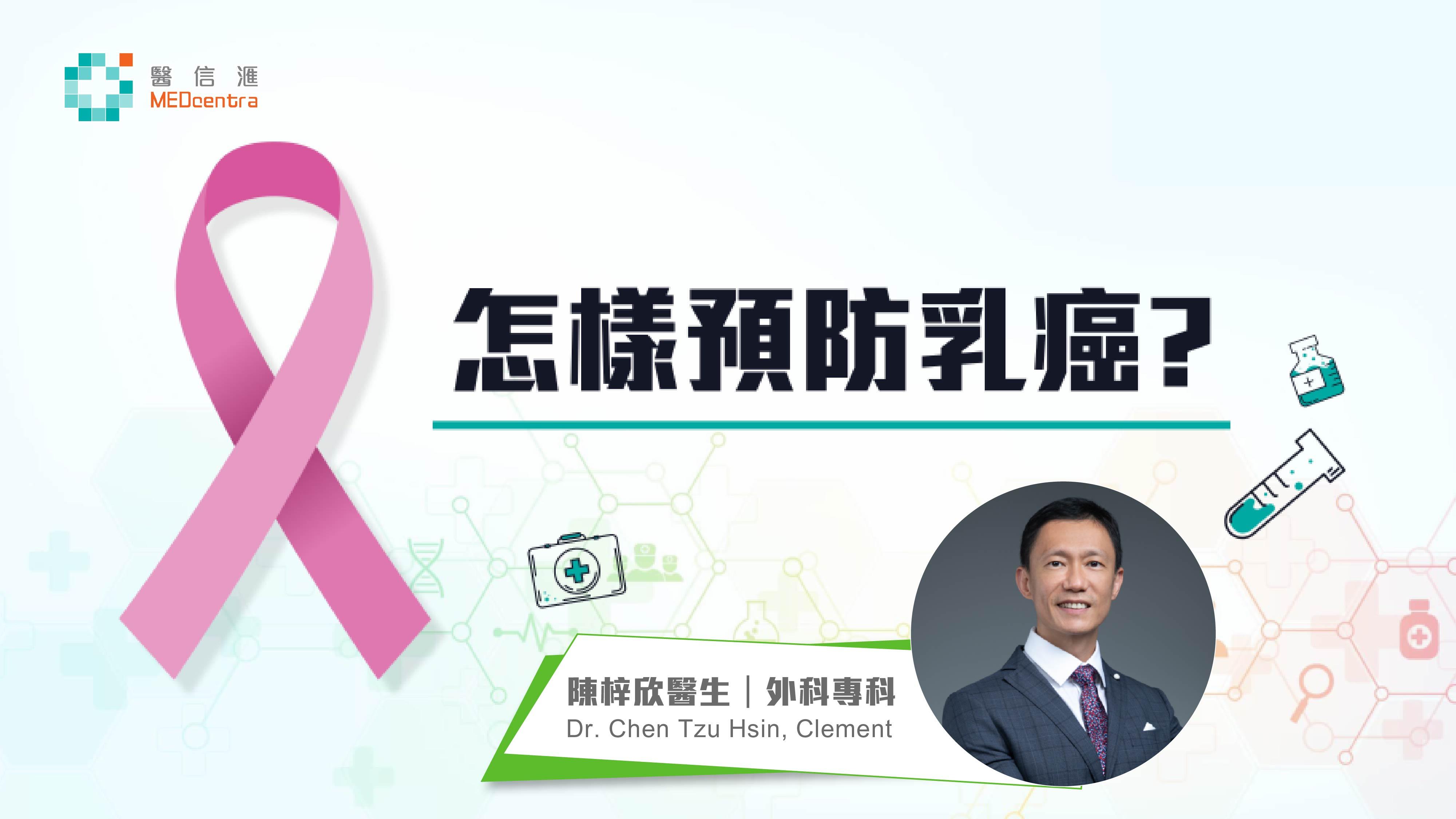 【乳癌】怎麼預防乳癌?    陳梓欣醫生