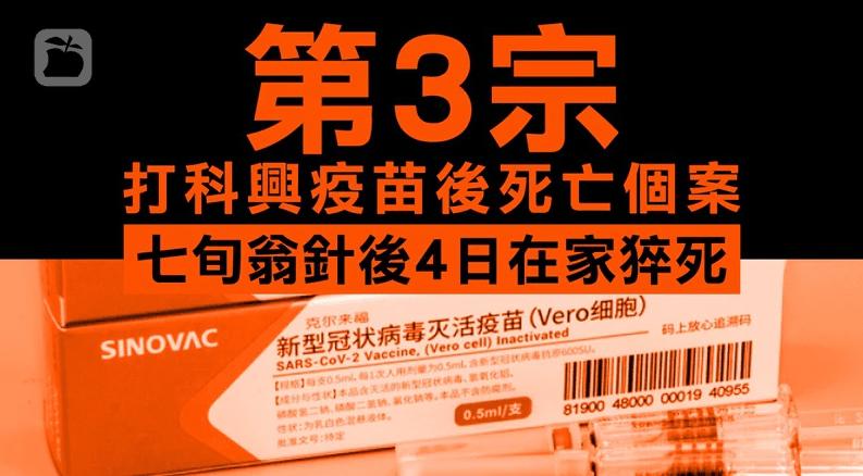 71歲男打中國科興後亡