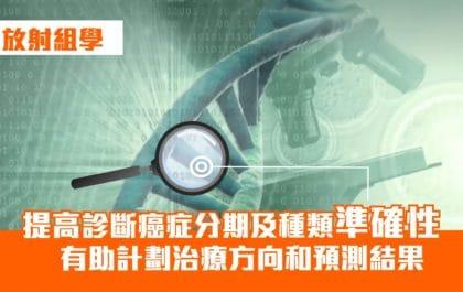 放射組學:醫學圖像的高通量測序cover