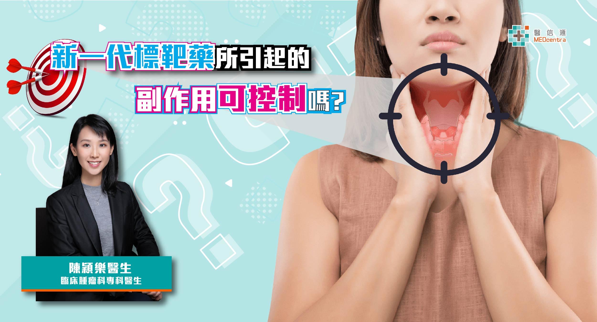 【知多D,心定D-甲狀腺癌】新一代標靶藥所引起的副作用可控制嗎?