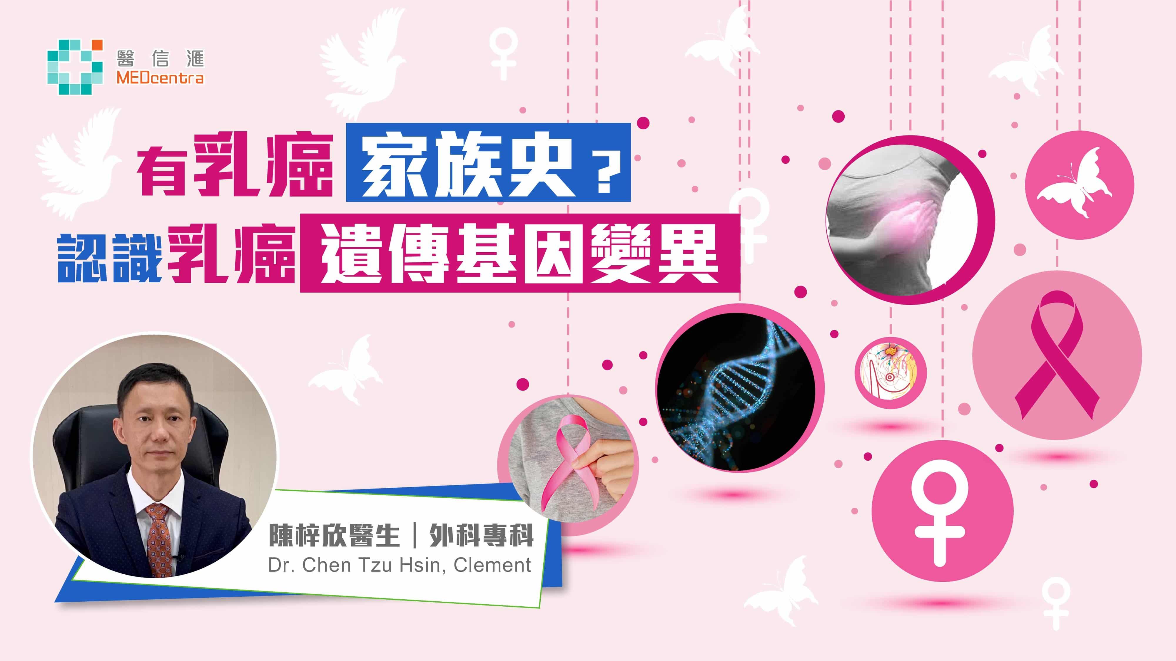 有乳癌家族史_認識乳癌遺傳基因變異