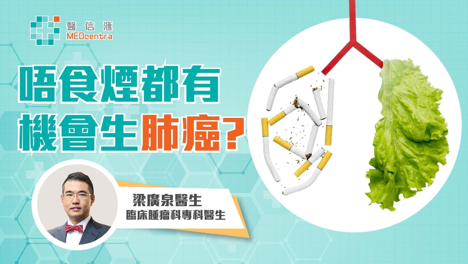 【Yi 學特輯】原來唔食煙都有機會生肺癌?