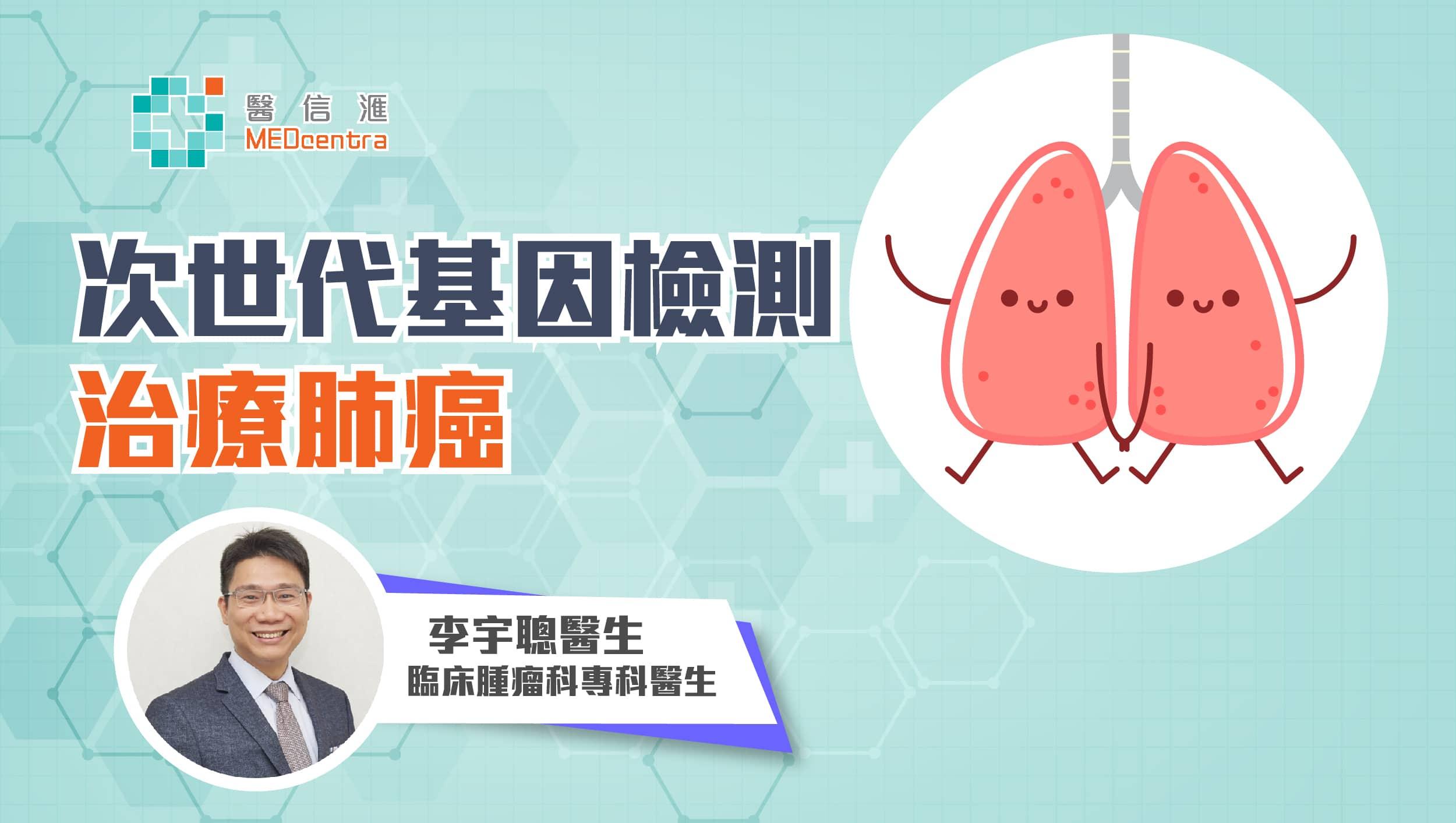 次世代基因檢測治療肺癌