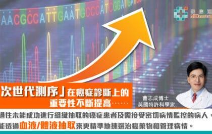 癌症基因檢測-次世代測序在癌症診斷上的重要性