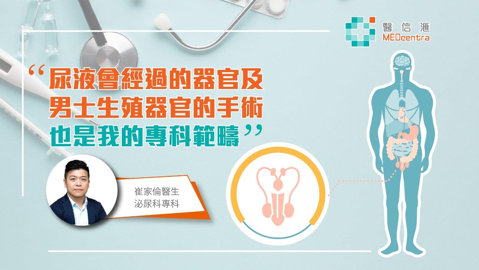 泌尿科到底是看什麼疾病的呢?