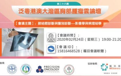 大灣區醫療-胸部腫瘤雲論壇