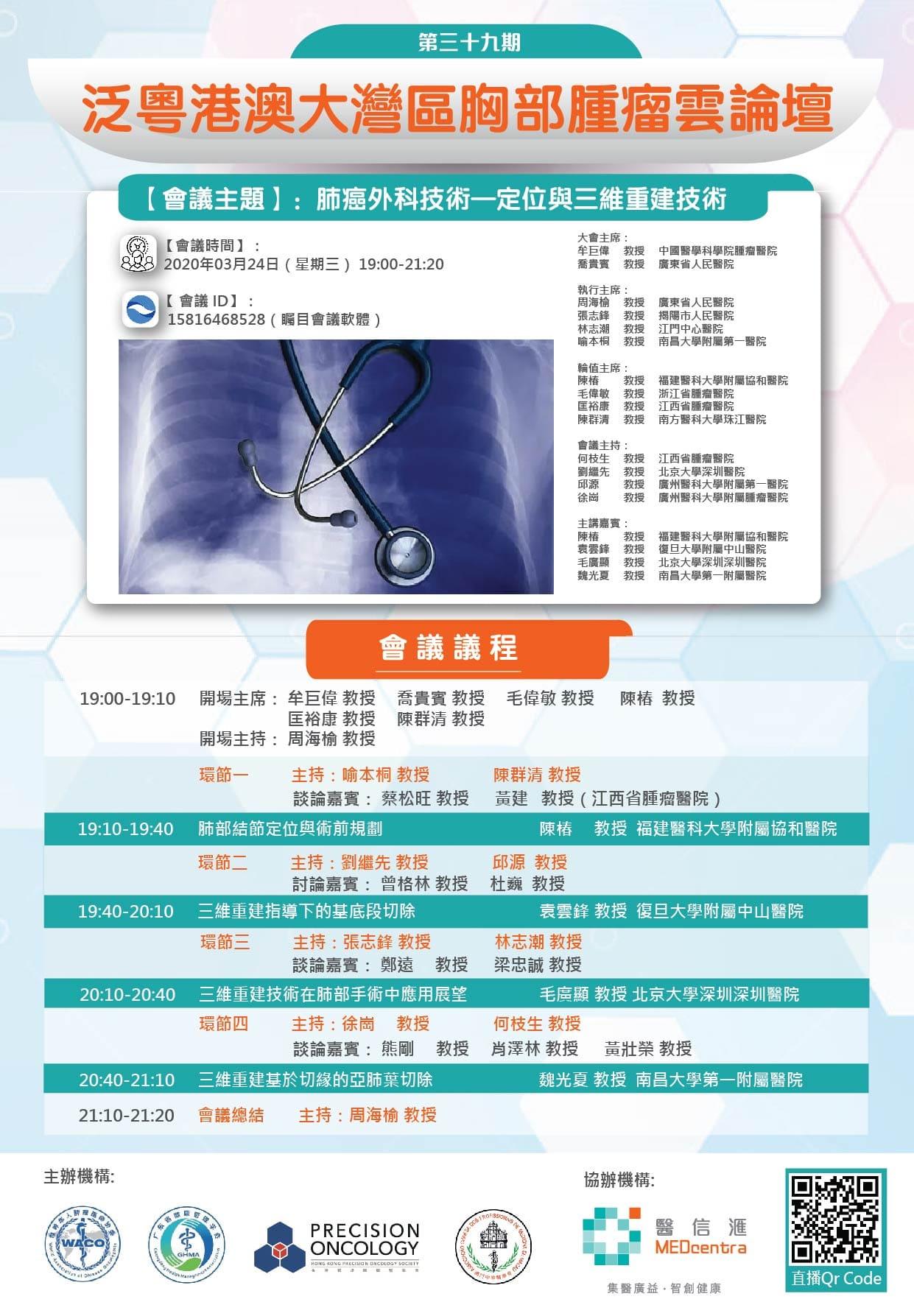 泛粵港澳大灣區胸部腫瘤雲論壇