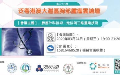 泛粵港澳大灣區胸部腫瘤雲論壇第三十九期