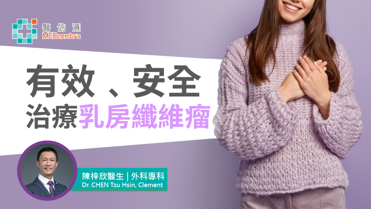 無創超聲刀-治療乳房纖維瘤有效安全的選擇 | 陳梓欣醫生