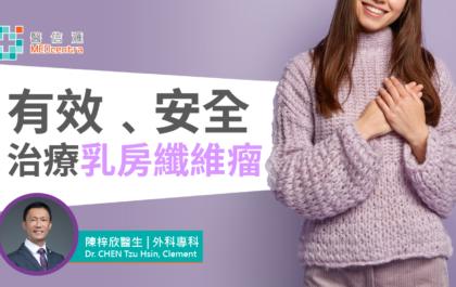 無傷口 治療乳腺纖維瘤 陳梓欣醫生2