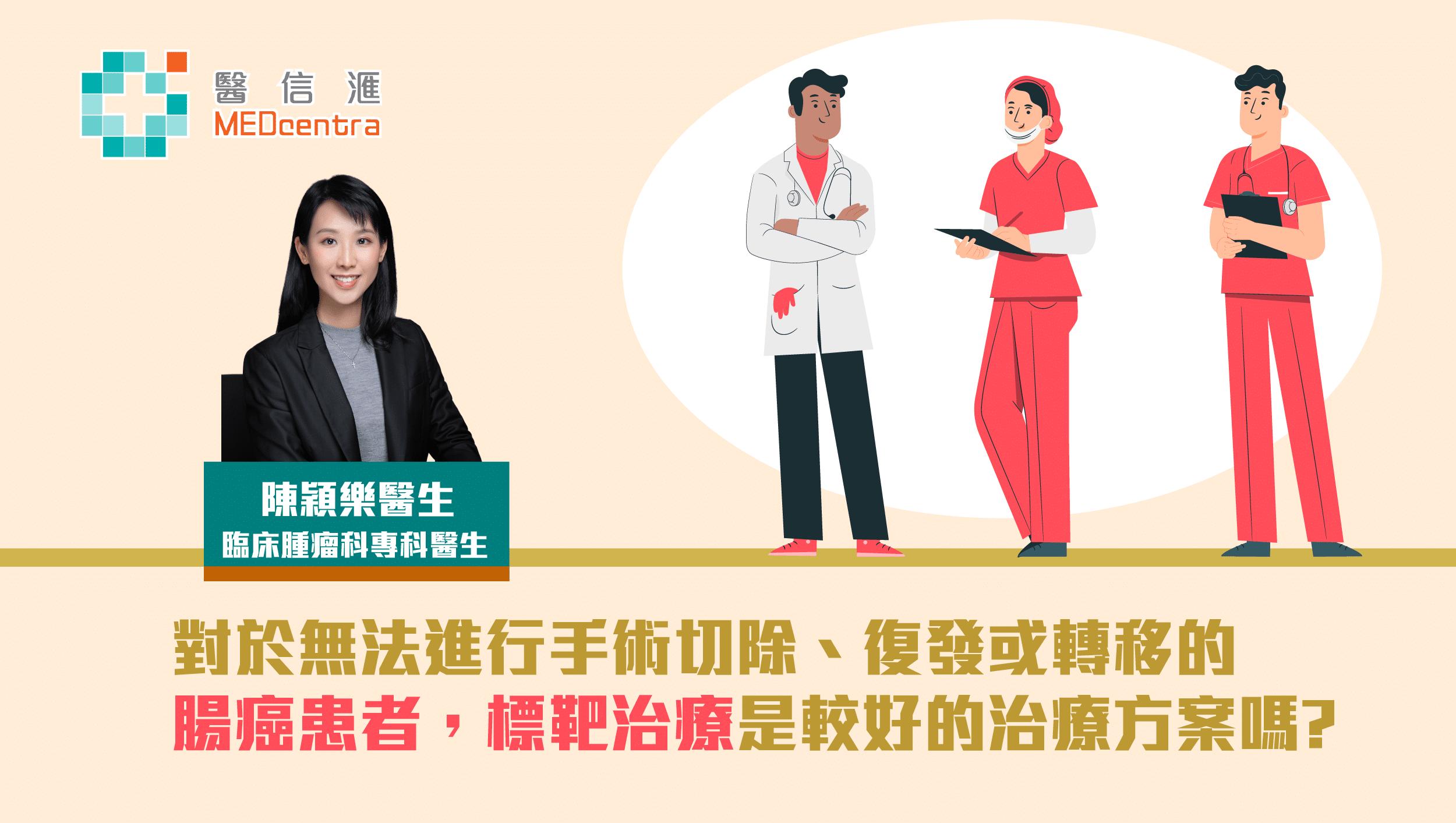 無法進行手術切除、復發或轉移的腸癌患者,標靶治療是較好的治療方案