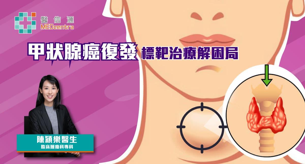 甲狀腺癌標靶治療