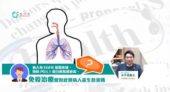 病人有EGFR基因表達,同時PD-L1蛋白的指標亦高,那免疫治療會對此類病人產生危害嗎?