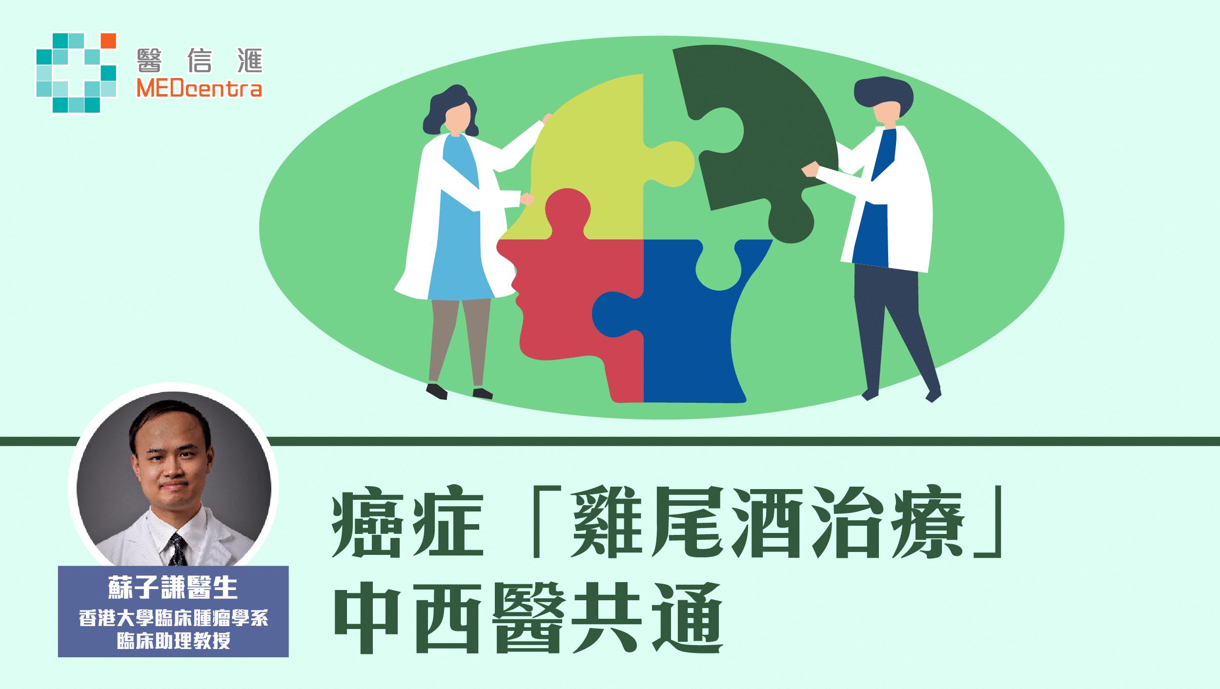 中西醫治療癌症「雞尾酒治療」