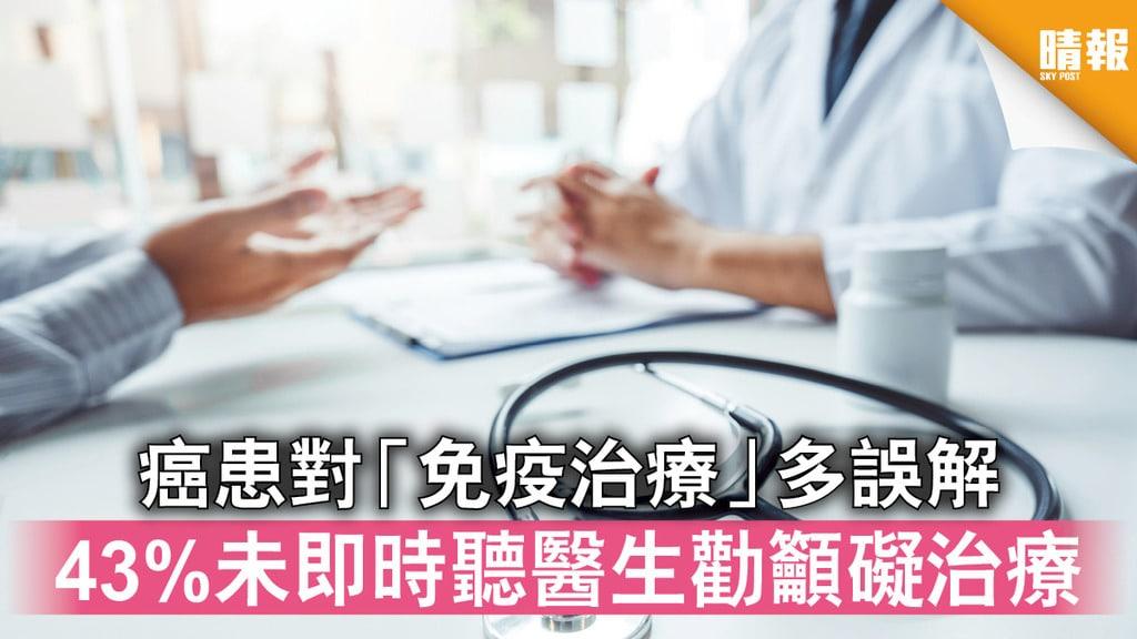 癌症病人對免疫治療的誤解