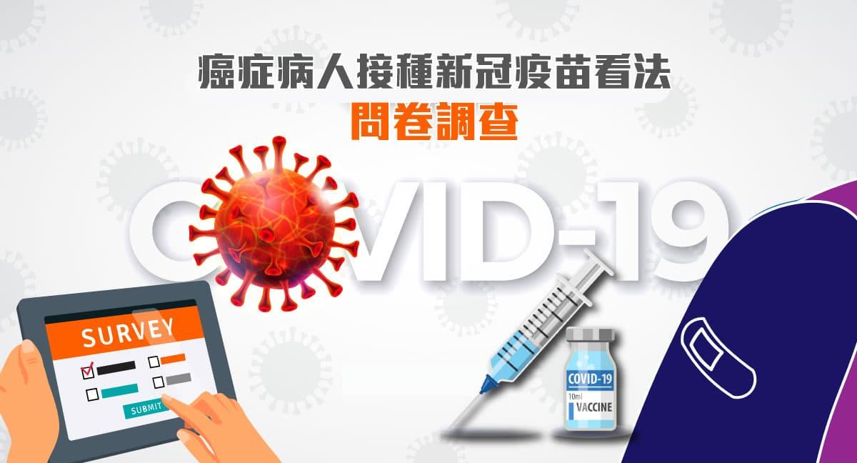 癌症病人接種新冠疫苗看法問卷調查