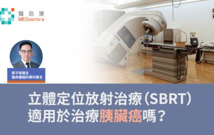 立體定位放射治療(SBRT)適用於治療胰臟癌嗎