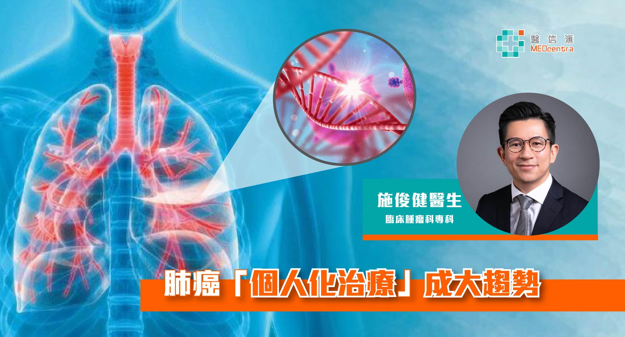 肺癌治療趨個人化 <br>患者放鬆心情對抗疾病