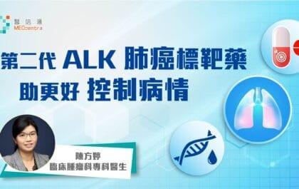 肺癌第二代ALK肺癌標靶藥助更好控制病情