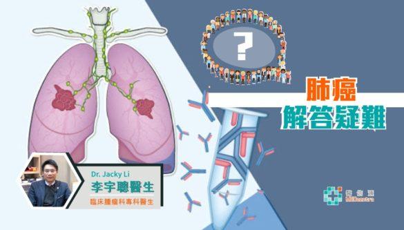 肺癌解答疑難李宇聰醫生