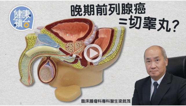 尿頻骨痛屬前列腺癌症狀 晚期患者可用荷爾蒙治療及化療改善