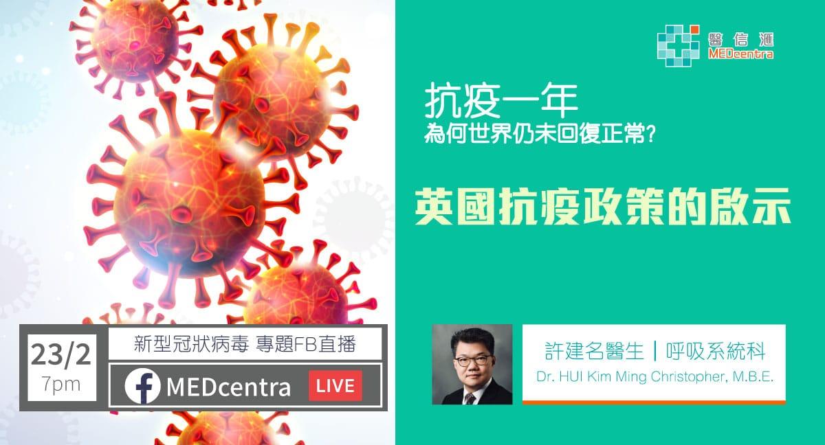 新型冠狀病毒 專題FB直播英國抗疫政策的啟示(許建名醫生)