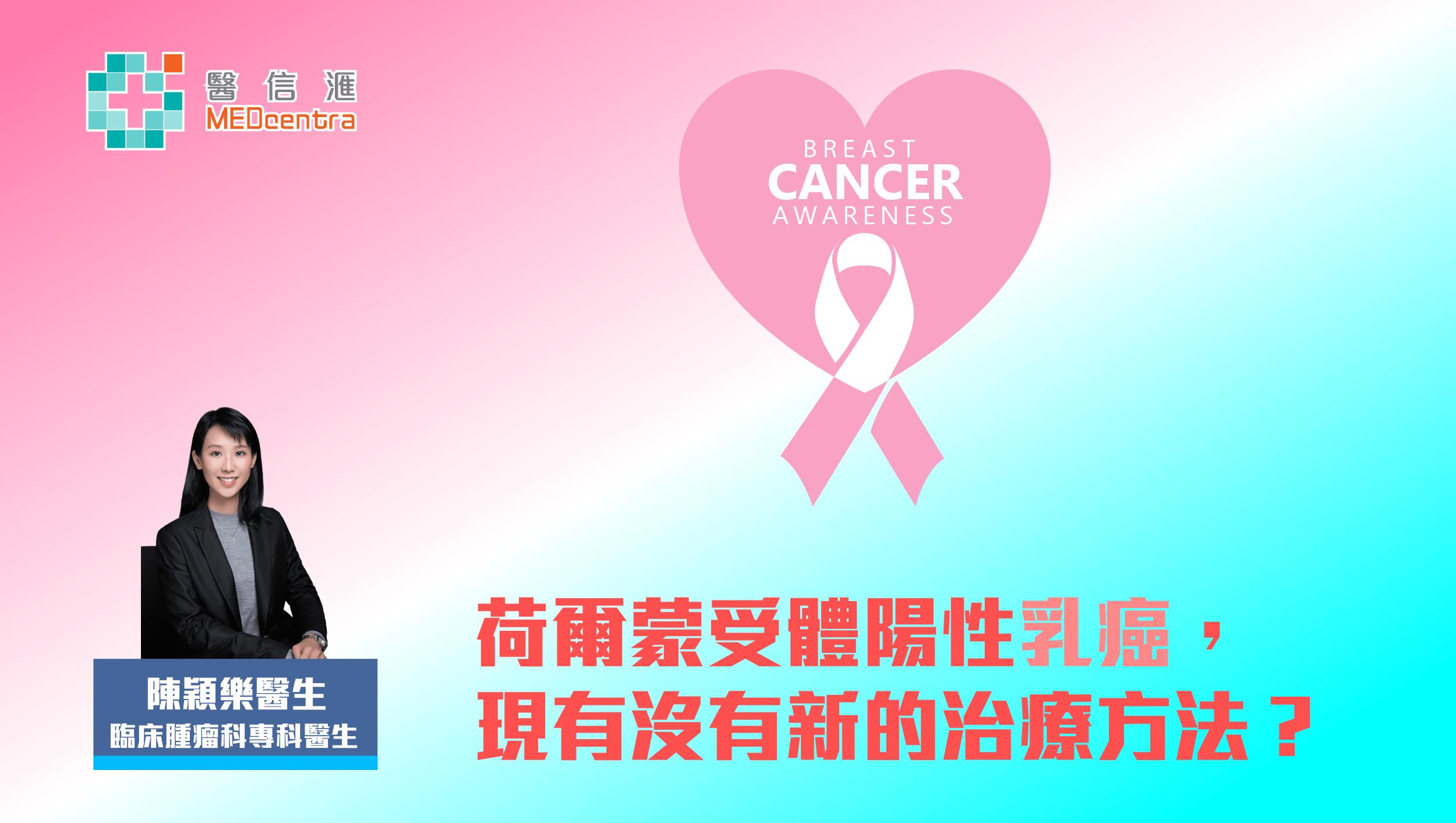 荷爾蒙受體陽性乳癌的治療方法