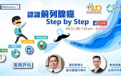 認識前列腺癌StepByStep 馬偉傑醫生 潘明駿醫生