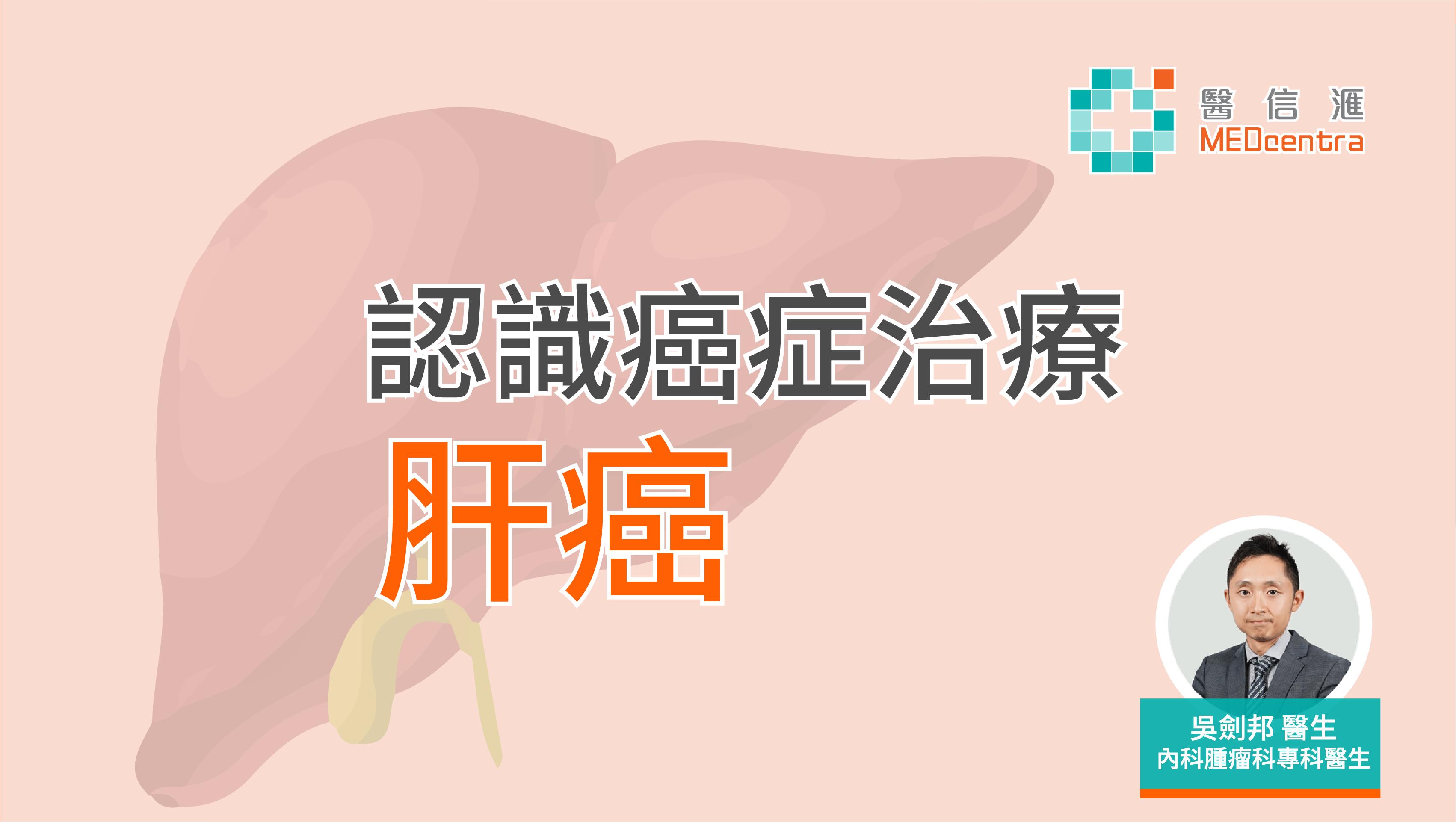 了解肝癌的各種治療方案-吳劍邦醫生