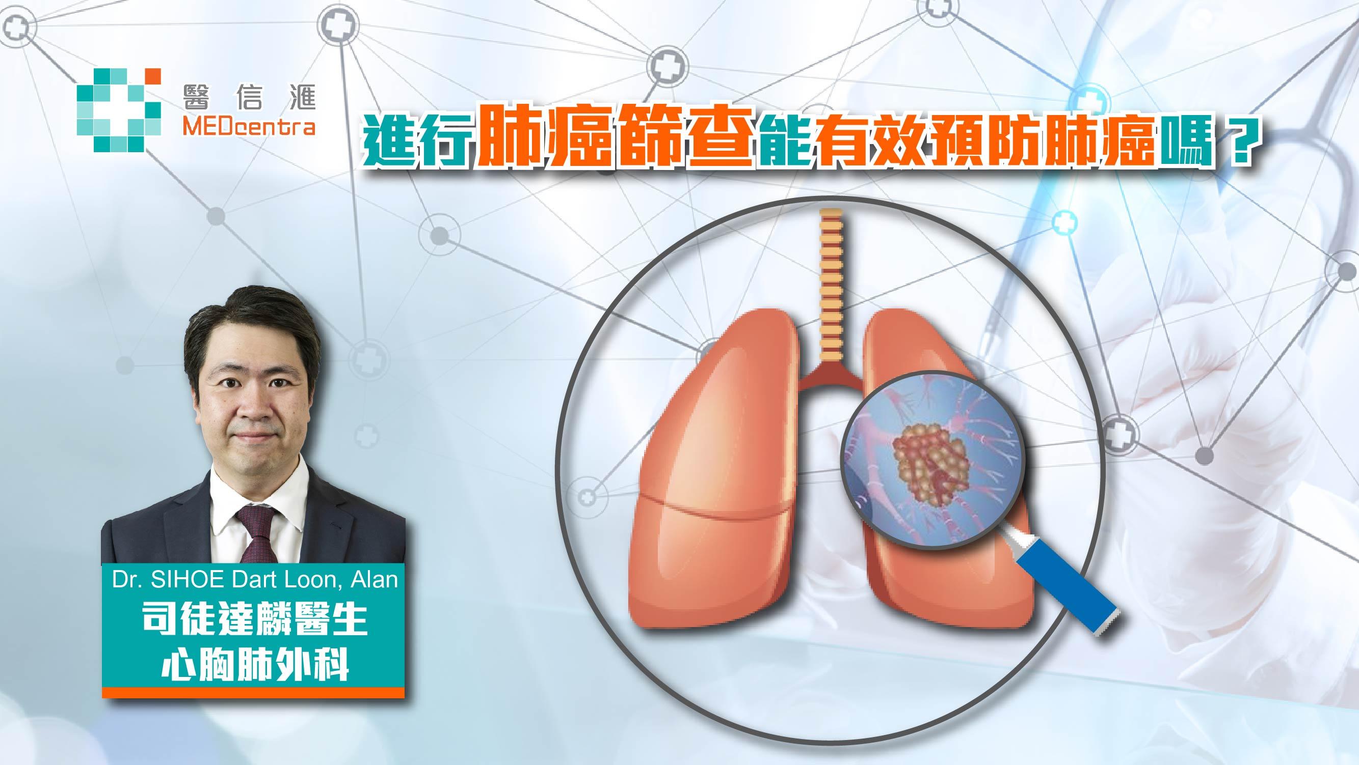 【心胸肺診症室】 進行肺癌篩查能有效預防肺癌嗎?