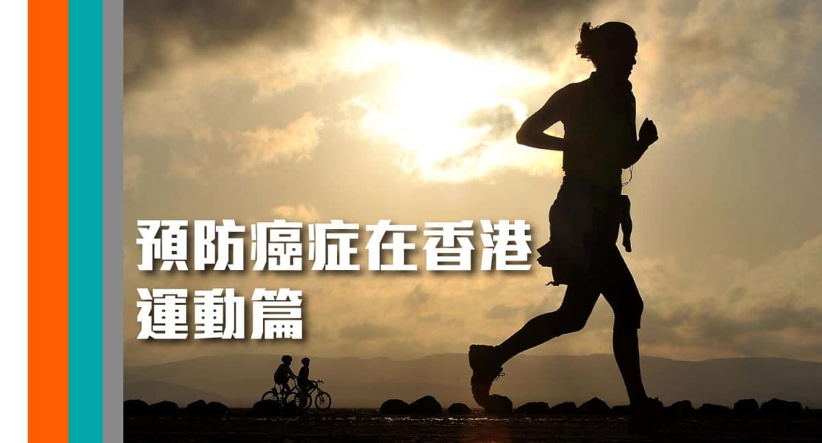 運動可預防癌症