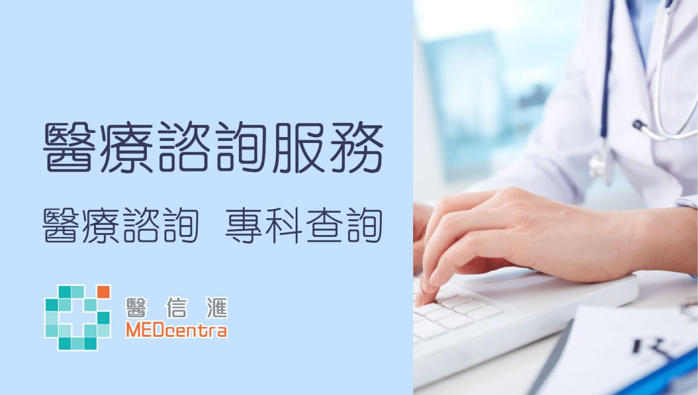 免費線上醫療諮詢服務
