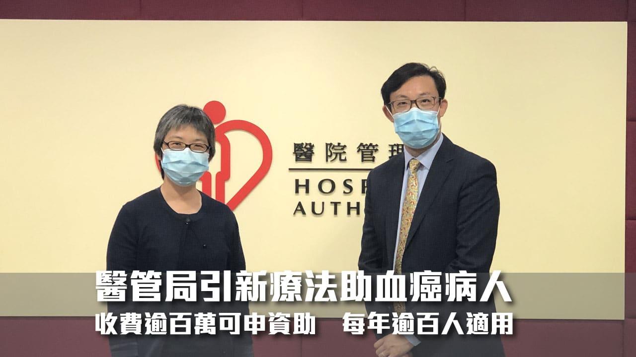 醫管局引新療法助血癌病人