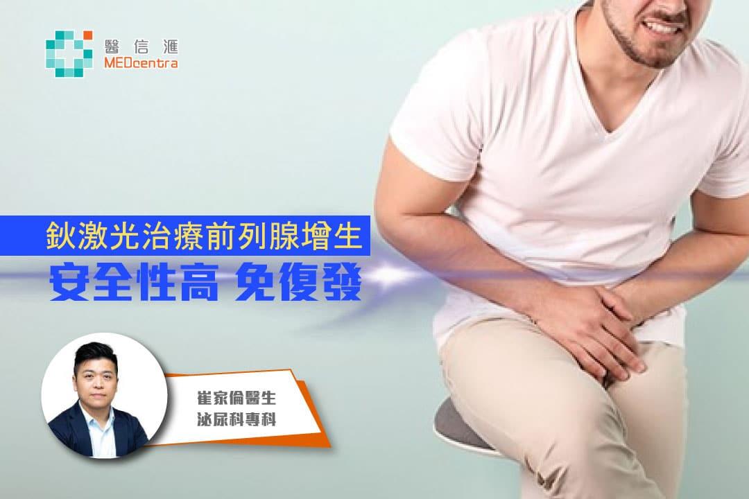 鈥激光治療前列腺增生-安全性高-免復發